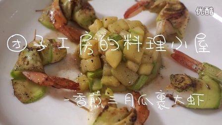【团子工房】香煎三月瓜裹大虾