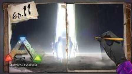 【秋风生存】ARK Survival Evolved 方舟生存 进化 EP.11