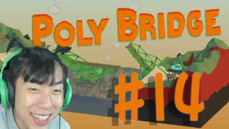 POLY BRIDGE#14(桥梁建造师)丨听说换个发型可以提高智商!?