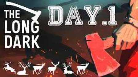 The Long Dark   漫漫长夜【生存对抗】 阿神 V.S 舞秋风 Day.1
