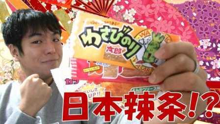 纳尼?日本也有辣条吗日本小零食芥末海苔太郎【公介美食】