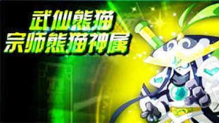 南瓜的日常—【网页游戏】奥奇传说南瓜教你打BOSS之武仙熊猫P1