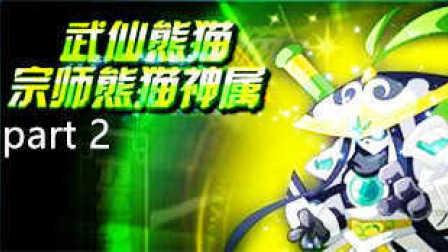 南瓜的日常—【网页游戏】奥奇传说南瓜教你打BOSS之武仙熊猫P2