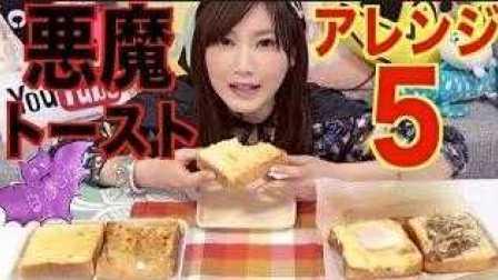 【木下大胃王】做恶魔吐司!【中文字幕】