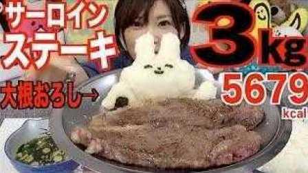 【木下大胃王】牛排配萝卜泥 3kg !【中文字幕】