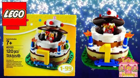 2016 新年快乐 倒计时 乐高 樂高 生日蛋糕  Birthday Cake Lego set 40153