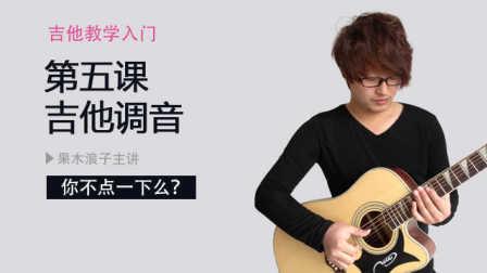 果木浪子吉他教学入门 第五课 吉他调音