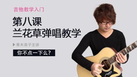 果木浪子吉他教学入门 第八课 兰花草弹唱教学