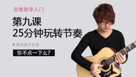 果木浪子吉他教学入门 第九课 25分钟玩转节奏