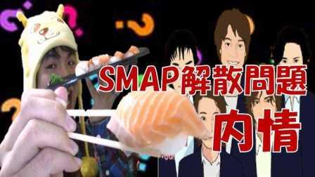 日本偶像SMAP解散内情 J家真相