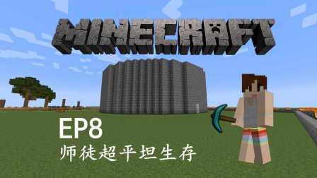 我的世界《明月庄主师徒超平坦生存》EP8勤劳的农民伯伯Minecraft