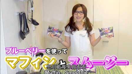 【木下大胃王】用蓝莓做玛芬与思慕雪!【中文字幕】