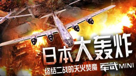 军武MINI 第一期:日本大轰炸