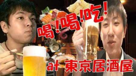 【公介日常】看看日本居酒屋是什么样子的