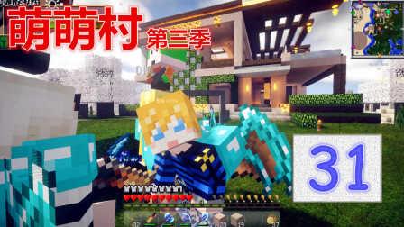 【XY小源 我的世界】萌萌村第三季 第31期 煊煊小熙房子框架已好