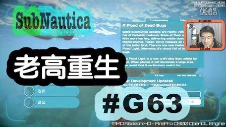 [酷爱]美丽水世界之好久不见的极光号(未剪辑版) #G63 Subnautica