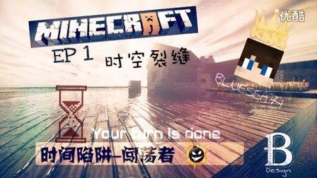 Minecraft我的世界海圣时间陷阱-闯荡者EP1 时空裂缝
