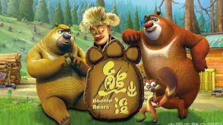 《熊出没之大冒险》熊大熊二森林探险记!