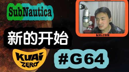 [酷爱]美丽水世界之新的开始 #G64 Subnautica