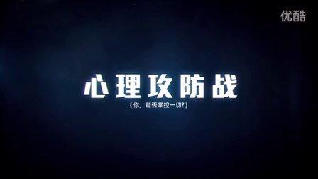 《心理攻防战 》第一季01