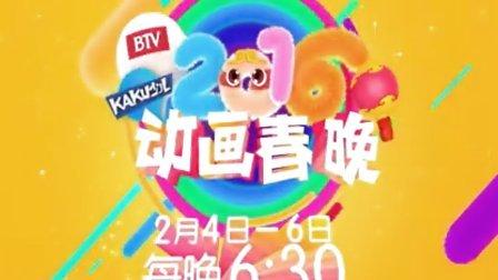 2016卡酷少儿动画春晚宣传片