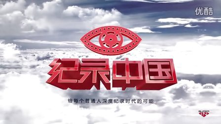 纪录中国APP宣传片