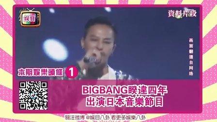 BIGBANG睽违四年 出演日本音乐节目 160201