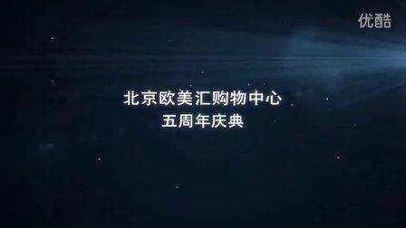 欧美汇购物中心5周年店庆活动集锦