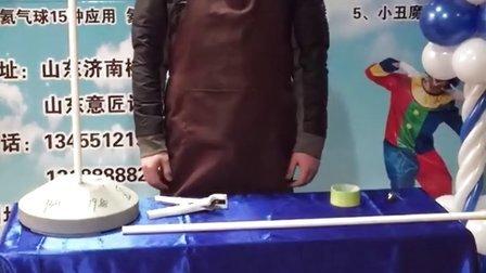 山东真淘气艺术沙龙—小龙哥—气球装饰基础—PVC管链接技巧