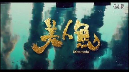 【美人鱼】周星驰电影美人鱼剧情提前看