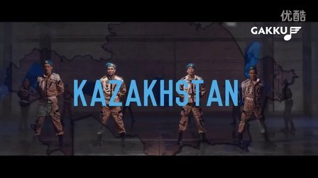 Алау - Welcome to Kazakhstan