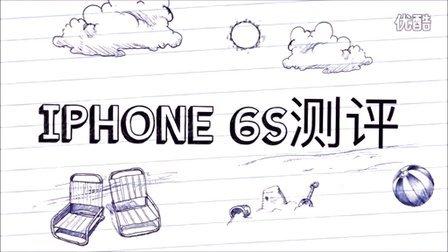 iPhone 6s测评预告