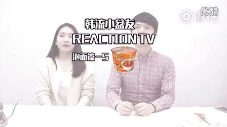 韩流小盆友#ReactionTV# 中国泡面5-康师傅香辣牛肉面