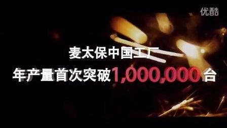 metabo 麦太保 The One Millionth Machine
