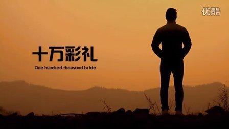 林州贺岁喜剧微电影《十万彩礼》今日首映