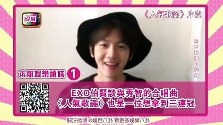 EXO伯贤谈与秀智的合唱曲 《人气歌谣》也是一位 想拿到三连冠 160202