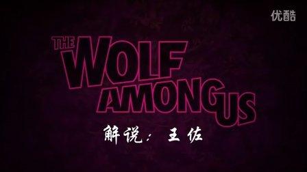 【悬疑】我们身边的狼-第五章 哭泣的狼(上)