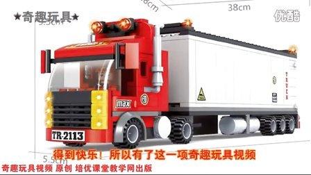 奇趣玩具299 货柜车大货车拼插积木赛车卡车拼装组装男孩益智儿童玩具亲子游戏汽车总动员水果切切乐