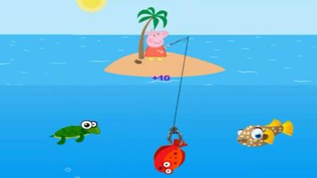 小猪佩奇 Peppa Pig 04 粉红小猪钓鱼