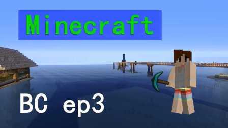 我的世界《明月庄主建筑BC模组实况》EP3油井码头Minecraft