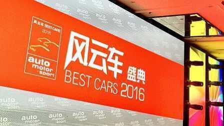ams车评网 风云一榜知天下!Best Cars 2016颁奖盛典在京隆重举行