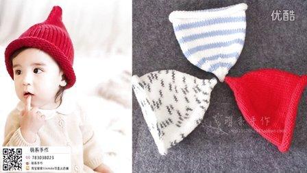 「第39集」萌系手作  宝宝精灵帽奶嘴帽尖尖帽的编织方法毛线帽