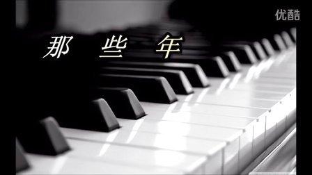 那些年 超好听经典钢琴曲 《_tan8.com