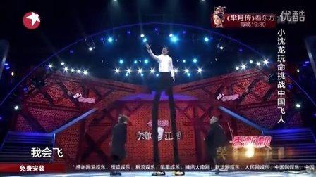 喜乐站:笑傲江湖 小沈龙玩命挑战中国飞人