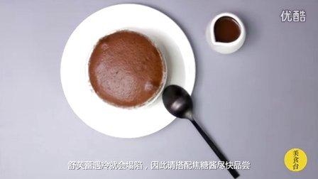 美食台 2016 橙香巧克力舒芙蕾 49