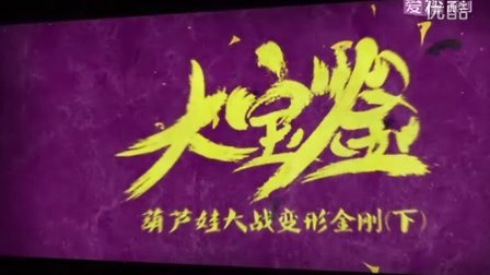 老湿脱口秀~大宝鉴06《葫芦娃大战变形金刚(下)