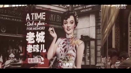 城南往事-老城老味-30年代