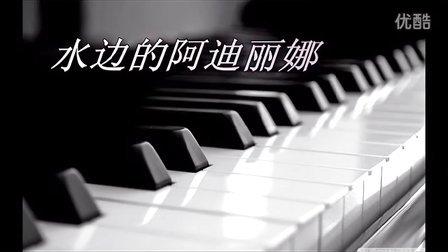水邊的阿迪麗娜 鋼琴曲 理查_tan8.com