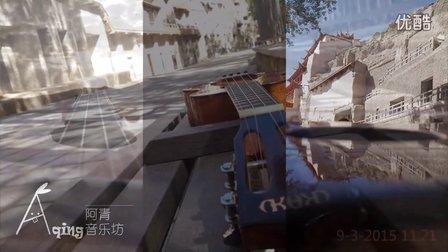 【阿青音乐坊】带着小U去旅游1(西宁-塔尔寺-青海湖-甘肃-西安)