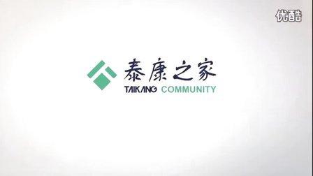 【泰康养老社区】燕园新版讲解视频